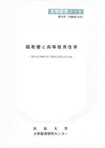大学研究ノート