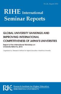国際会議報告書(International Seminar Reports)