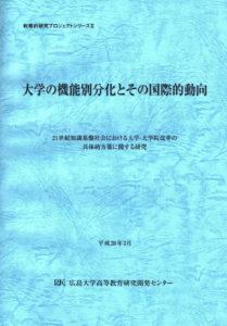戦略的研究プロジェクトシリーズ