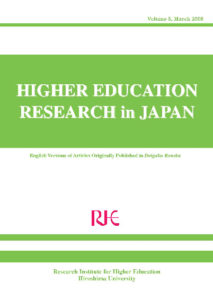 Higher Education Research in Japan