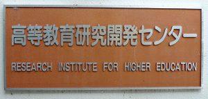 高等教育研究開発センター