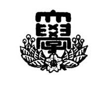 図3 日本大学