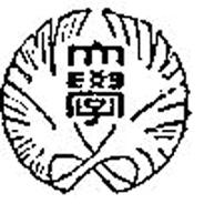 図4 大阪大学(旧)