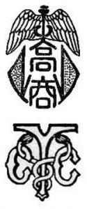 図2 山口高商(上)     横浜高商(下)