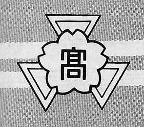 図4 旧制松山高等学校